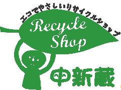 リサイクルショップ 中新蔵