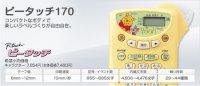 ブラザー☆ラベルライター ピータッチ P-touch190☆新品 5台入荷!!06
